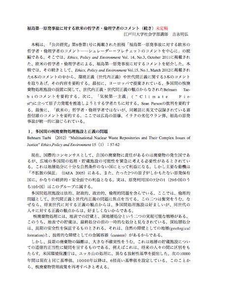 吉永明弘著「福島第一原発事故に対する欧米の哲学者・倫理学者のコメント(続き)未定稿」