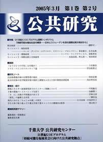 吉永明弘著「原子力発電に対する環境倫理学からの応答 ― シュレーダー = フレチェットの一連の論考から」